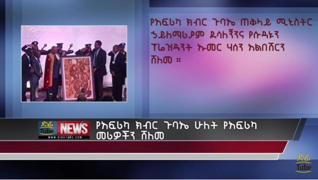The African Dignity Forum honors Hailemariam Desalegn and Umar Al Bashir