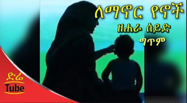 """Ethiopian Poem - Zehara Seid's poem """"Lemanor Yenorech"""" (ለማኖር የኖረች)"""