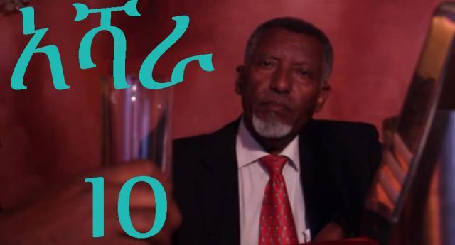 Ashara (አሻራ) Addis TV Ethiopian Drama Series - Episode 10