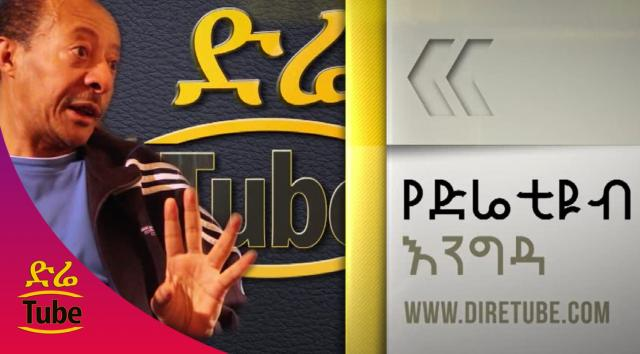 DireTube Holiday Special - Interview with Yilma Gebreab
