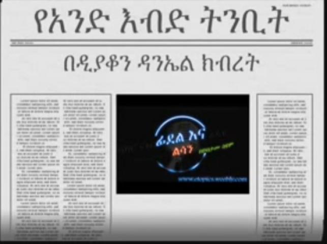 ETHIOPIA - The Crazy Fortune Teller