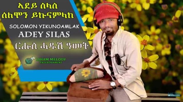 Solomon Yikunoamlak - Adey Silas (ኣደይ ስላስ) - New Ethiopian Tigrigna Music Audio 2016