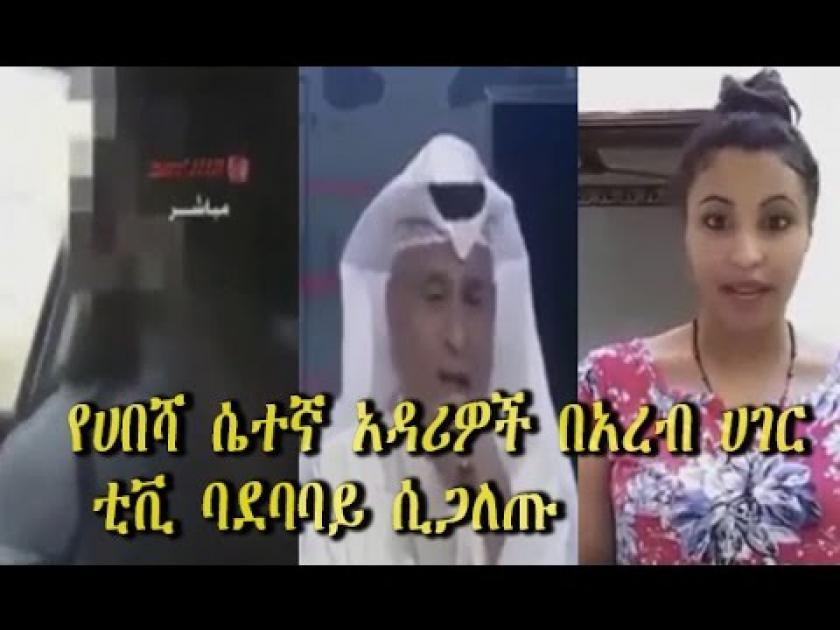 Habesha Prostitute in Arab Countries