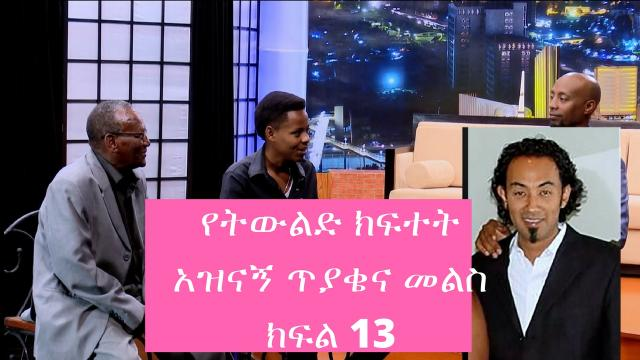Seifu On EBS - Answer one question for a 100 Birr Funny Video
