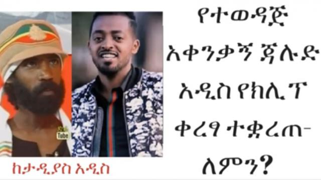 ETHIOPIA - Artist Jalud New Video Clip got cancelled