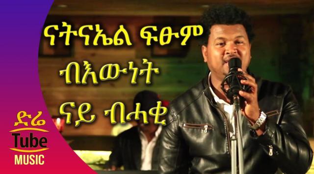 Nathnael Fitsum - Bewnet Nay Bihaki (ብእውነት ናይ ብሓቂ) - New Tigrigna Music Video 2016