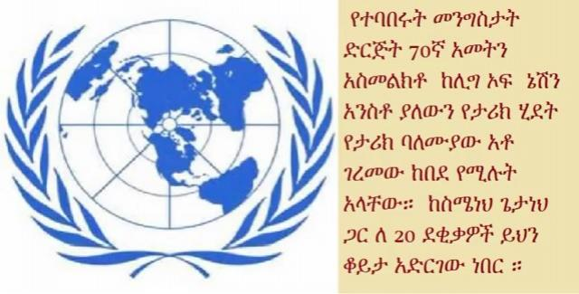The story of a 70-year-old United Nations by Geremew Kebede