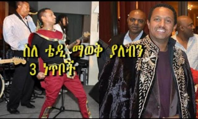 Ethiopia: 3 things we must know about artist Teddy Afro