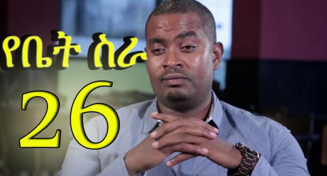 EBC Drama Series Yebet Sira (የቤት ስራ) - Episode 26