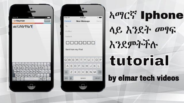 How to Write and Read Amharic on iphone and ipad in Amharic