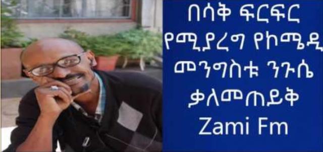Interview with Comedian Mengistu Neguse - Zami Fm