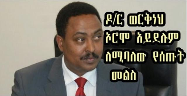 Ethiopia: Dr Workneh responds to the rumor that he is not Oromo