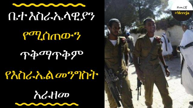 ETHIOPIA - State Increases Time Frame Of Benefits For Ethiopian Immigrant Soldiers