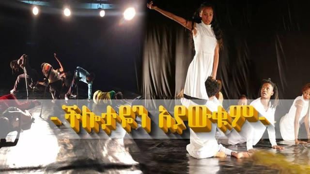 DESTINO Dance Company / ችሎታየን አታውቁም, Performance At Alliance Ethio-Française