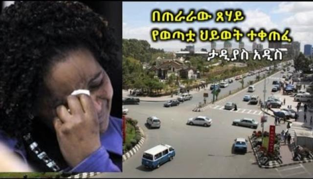 ETHIOPIA - A 17 years old Girl Lost her life tragically, The Story that shocked Addis - Tadias Addis