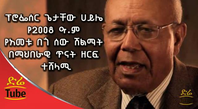 "Prof. Getachew Haile honored ""The Benevolent Person of The Year"" Award in Social Study"