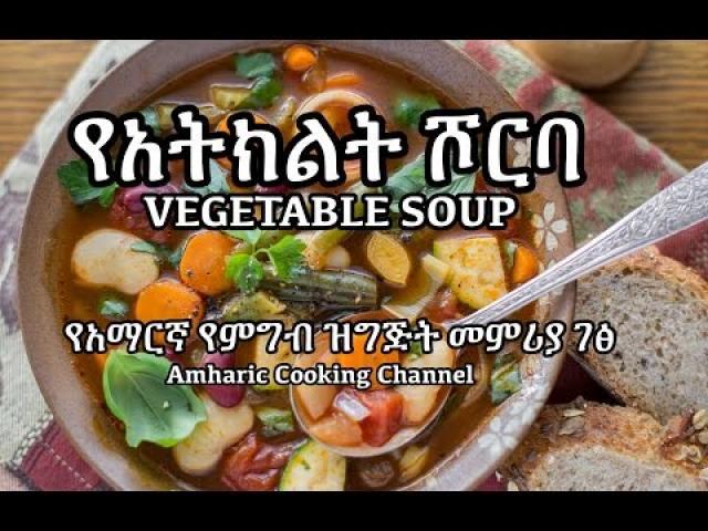የአትክልት ሾርባ -Vegan Veg & Bean Soup - Amharic