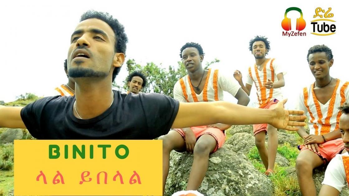 ETHIOPIA - Binito Gezahegn - Lal Yeblale (ላል ይበላል) [NEW! Ethiopian Music Video 2017]