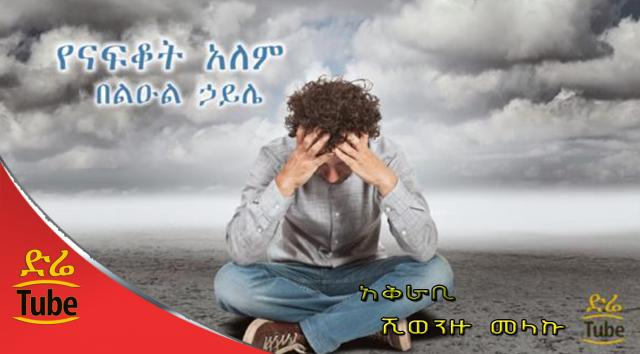 "Ethiopia: Poet Leul Haile ""Yenafkot Alem"" | የናፍቆት አለም"