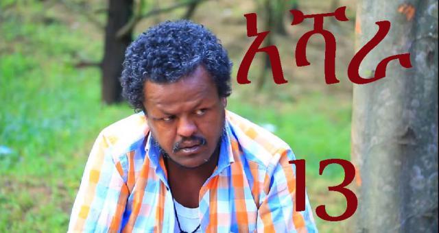 Ashara (አሻራ) Addis TV Ethiopian Drama Series - Episode 13
