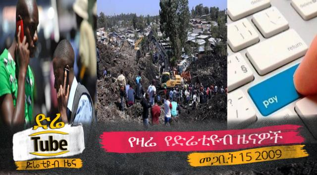 Ethiopia - The Latest Ethiopian News From DireTube Mar 24 2017