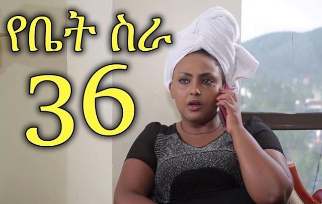 EBC Drama Series Yebet Sira የቤት ስራ Episode 36