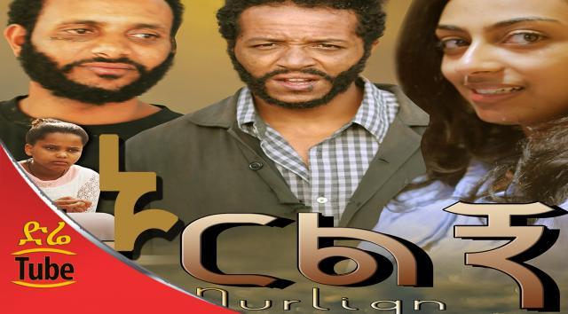 """Ethiopia: New Ethiopian Movie """"Nurlign"""" ኑርልኝ - Trailer"""