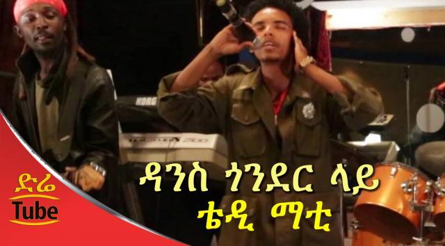 Tewodros Zewale (Teddy Mathi) - Dance Gonder Lay - New Ethiopian Music 2017