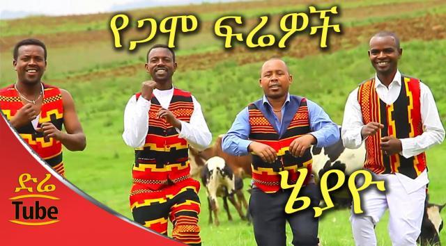 Ethiopia: Yegamo Firewoch - Heyayo - New Gamo Traditional Music Video 2016