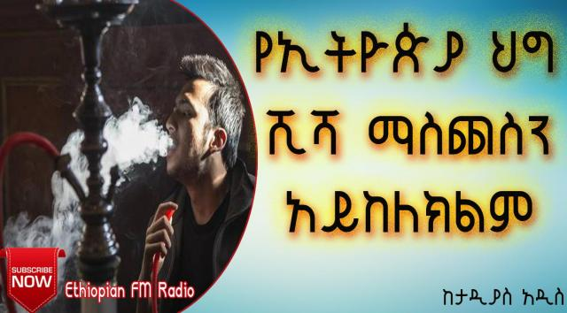 ETHIOPIA - Shisha Bar is Legal in Ethiopia! Shocking Claims According to a Lawyer