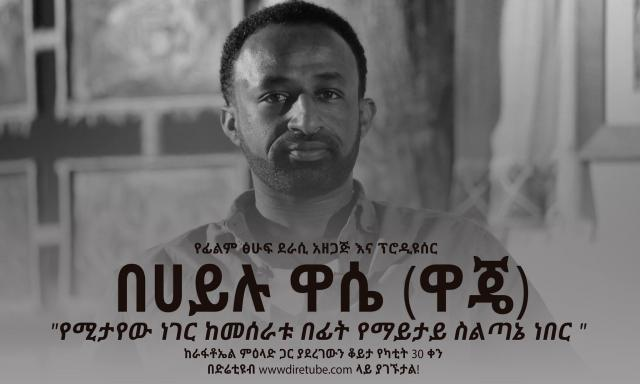 Rafatoel with Behailu Wasse (Waje) - Script Writer and Producer - Ethiopia