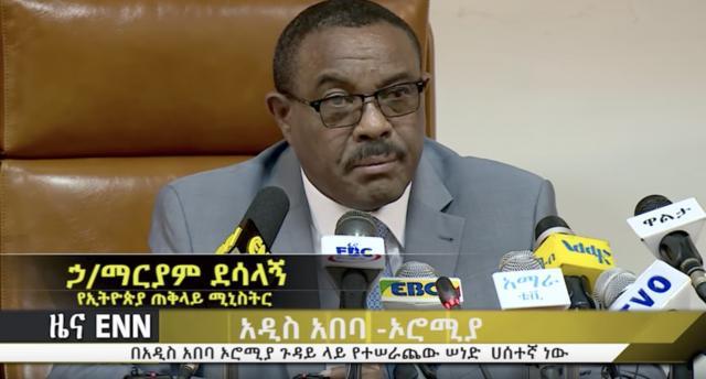 Recent Leaked Oromia New Plan is Fake - Sources - ENN News