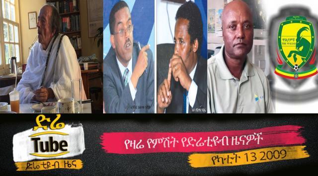 Ethiopia - The Latest Ethiopian News From DireTube Feb 20 2017