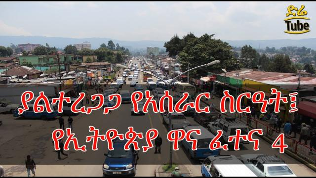 ETHIOPIA - Unorganized Governmental system and its doom 4