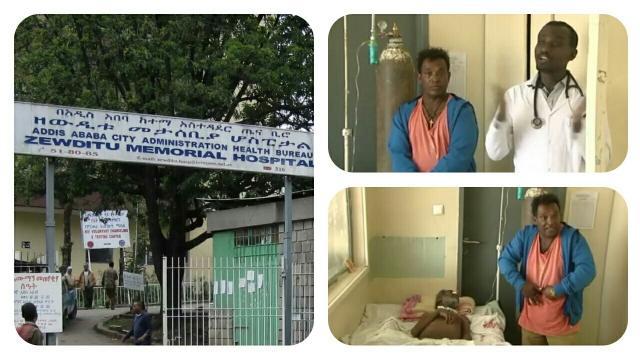 Medical Error Claims on Zewditu Hospital