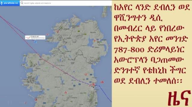 Ethiopian Airlines Dreamliner Forced Emergency Landing at Dublin