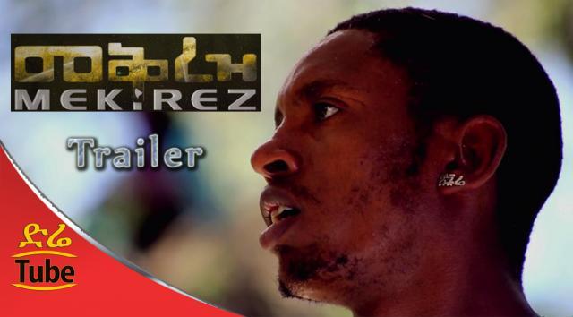 "A Lij Temesgen Melesse Film ""Mekrez"" መቅረዝ - NEW! Ethiopian Movie - Trailer"