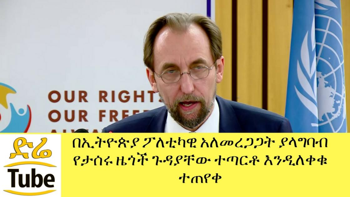 Ethiopia: UN Human Rights Chief requests Ethiopian Gov't to release detainees - ENN News