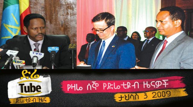 Ethiopia - The Latest Ethiopian News From DireTube Dec 12, 2016