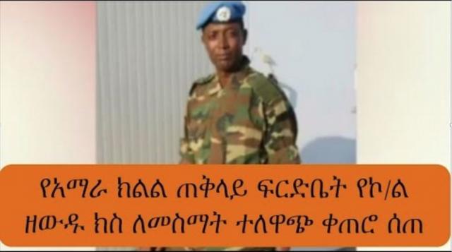 Ethiopia - Col. Demeke Zewdu Latest Court case Update!