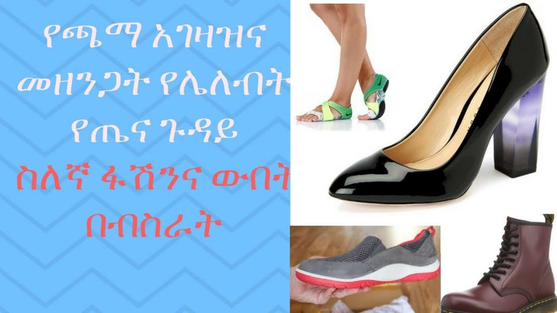ETHIOPIA Tips To Remember Before You Buy Shoes For your Health - Selegna fashionean Wibet Bebisrat