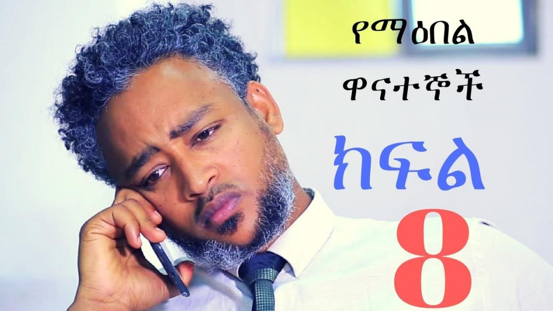 Yemeabel Wanategnoch - S01E08 - Part 08- የማዕበል ዋናተኞች ክፍል