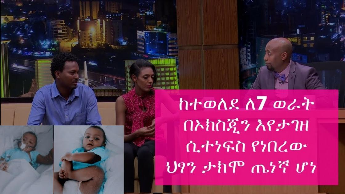 Good News about Baby who Breathes through Oxygen since Birth - Seifu on EBS