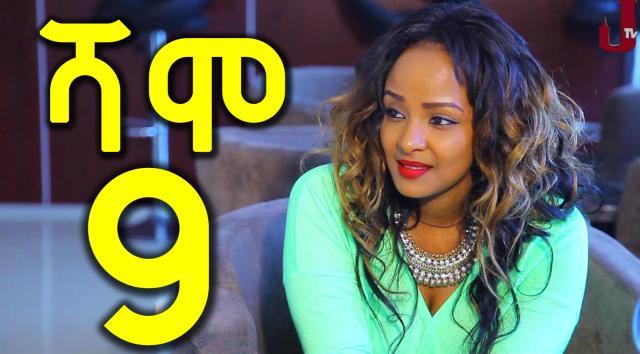 Ethiopia: Shamo ሻሞ TV Drama Series - Part 9