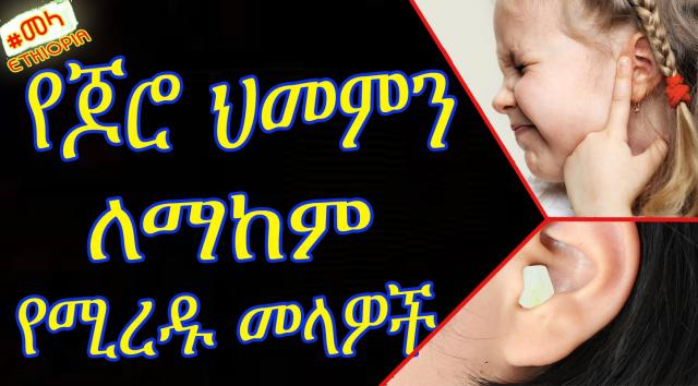 ETHIOPIA - Ear Infection Fast Relief Home Remedies in Amharic