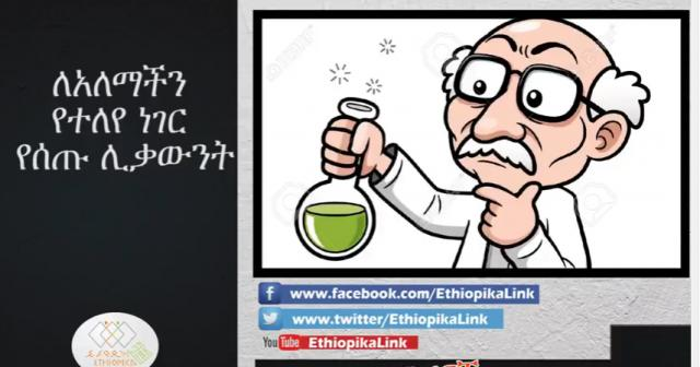 ETHIOPIA - Scientists that gave the world special things
