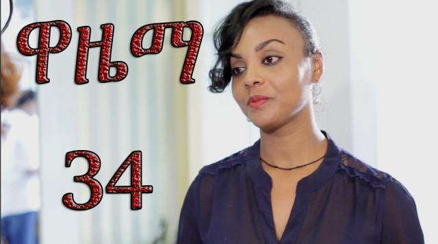 Wazema (ዋዜማ) Ethiopian Drama Series - S02E34 - Part 34