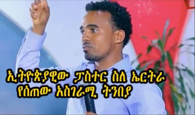 Prophet Belay Shiferaw International Prophecy for ERITREAN Country!!