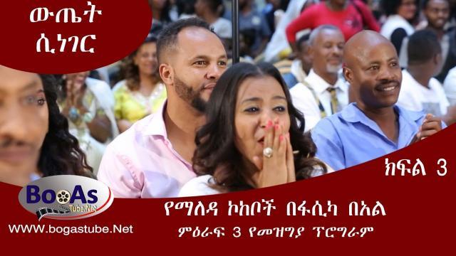 Ethiopian Fasica Beale (2009)Yemaleda kokeboh S3 Final