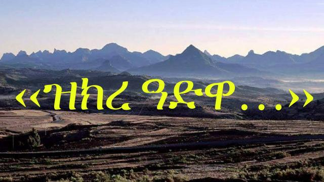 Ethiopia - biggest history - The victory of Adwa